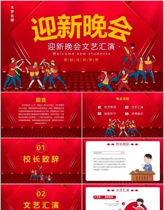 红色大学生社团迎新晚会文艺汇演PPT模板