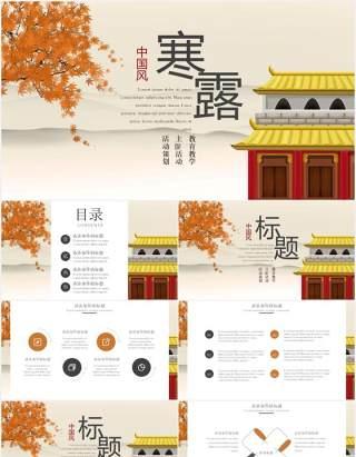 中国风传统节日寒露节气通用PPT模板
