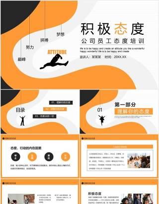 橙色简约公司员工态度培训积极心态课程动态PPT模板