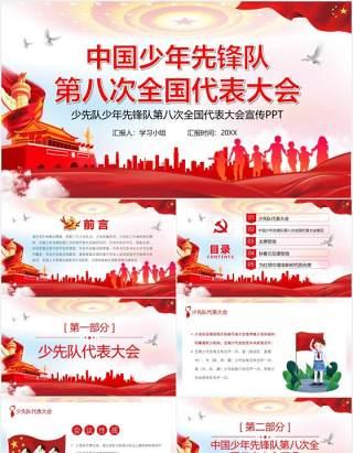 红色党政风中国少年先锋队第八次全国代表大会党课PPT模板