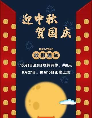 2020公司中秋节企业国庆双节放假通知海报PSD模板设计18