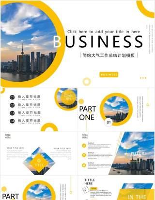 简约大气商务商业工作总结计划汇报PPT模板