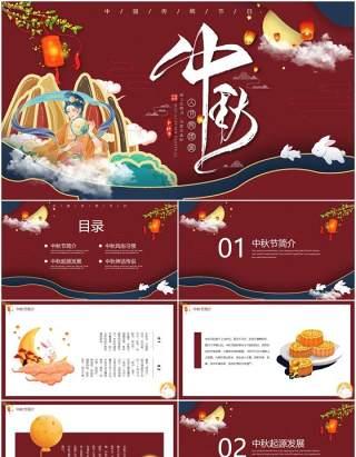 复古国潮中国传统节日中秋节主题动态PPT模板