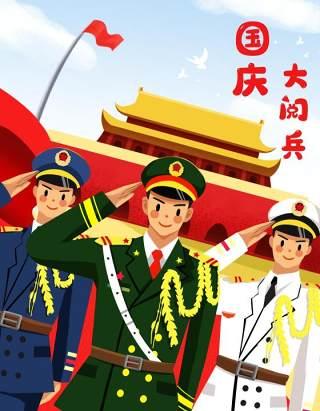 卡通手绘国庆节十月一日节日插画海报素材PSD竖版14