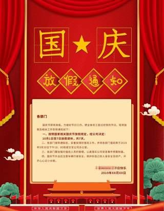 2020公司中秋节企业国庆双节放假通知海报PSD模板设计34
