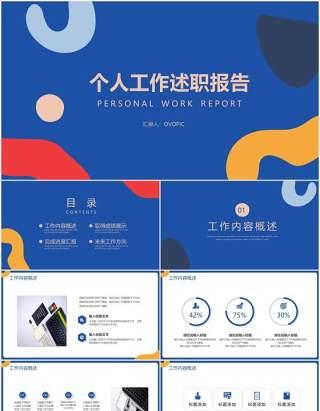 蓝色创意抽象图形个人工作述职总结报告PPT模板
