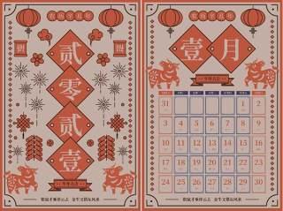 复古民国风2021年新春新年牛年日历挂历设计AI矢量模板