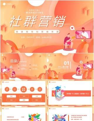 橙色渐变插画风社群营销搭建框架和营销思路动态PPT模板
