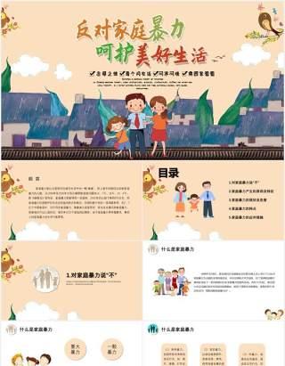 儿童卡通反对家庭暴力呵护美好生活家园PPT模板