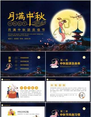中国传统节日月满中秋团圆佳节中秋节主题动态PPT模板
