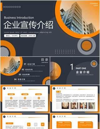 橘色商务简约企业宣传公司项目产品介绍PPT模板