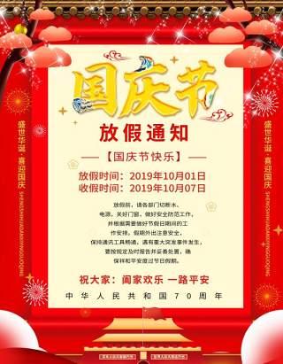 2020公司中秋节企业国庆双节放假通知海报PSD模板设计2
