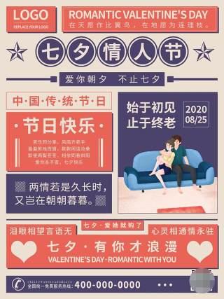 复古七夕情人节海报PSD设计模板