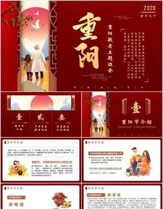 中国风中华传统节日九九重阳节关注老人主题班会PPT模版