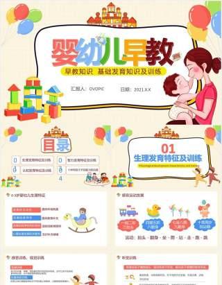 创意卡通小清新教育培训婴幼儿早教通用儿童课件PPT模板