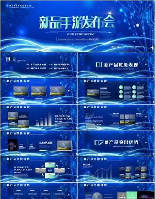 蓝色互联网宽屏手游产品介绍宣传发布会PPT模板