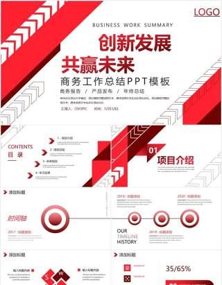 简约红色商务年终工作总结报告产品发布会PPT模板