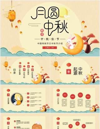 简约卡通中国传统节日中秋节介绍主题班会PPT模板