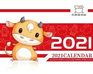 2021年牛年新春新年日历台历设计PSD模板