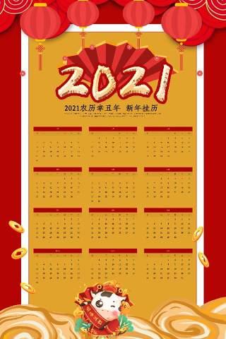 2021年牛年新春新年日历挂历设计PSD模板(14)