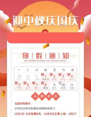2020公司中秋节企业国庆双节放假通知海报PSD模板设计15