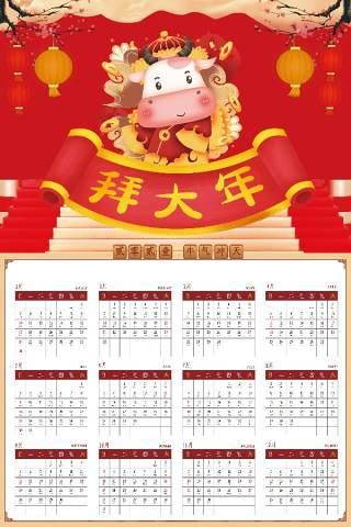 2021年牛年新春新年日历挂历设计PSD模板(18)