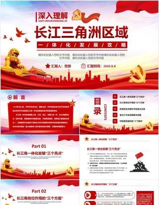 红色党政党建深入理解长江三角洲区域一体化发展战略党课PPT模板