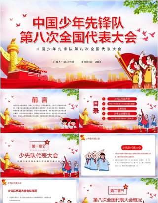 中国少年先锋队第八次会议报告党政党建PPT模板