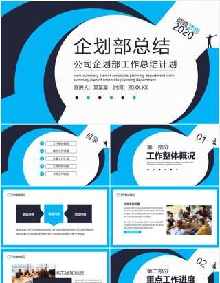 蓝色公司企划部工作总结计划报告动态PPT模板