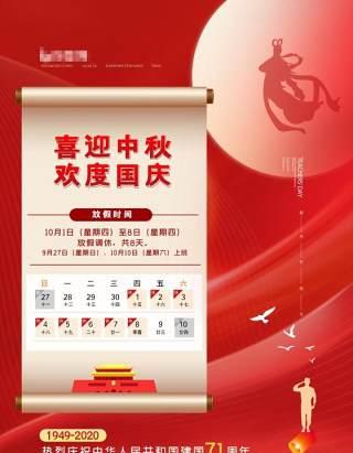 2020公司中秋节企业国庆双节放假通知海报PSD模板设计11
