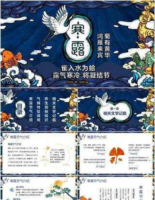 国潮创意中国传统二十四节气寒露节日主题动态PPT模板