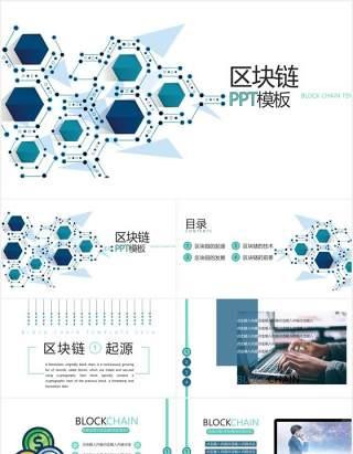 创意电子科技区块链技术PPT模板