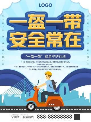 卡通一盔一带安全常在宣传海报PSD模板