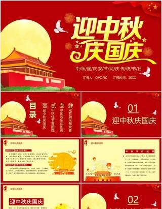 红色迎中秋庆国庆双节活动策划PPT模板