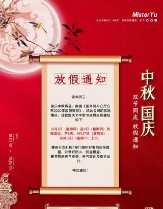 2020公司中秋节企业国庆双节放假通知海报PSD模板设计10