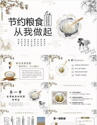 中国风简约制止浪费节约粮食从我做起光盘行动宣传PPT模板