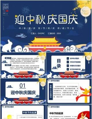 蓝色经典迎中秋庆国庆双节活动策划PPT模板