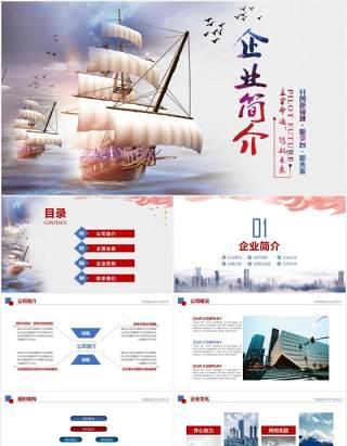 帆船企业简介公司宣传介绍PPT模板