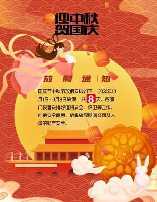 2020公司中秋节企业国庆双节放假通知海报PSD模板设计26