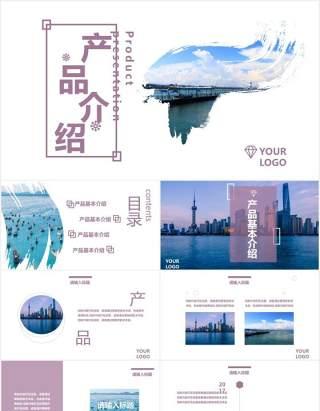 紫色创意大气杂志风图片排版产品介绍公司宣传PPT模板