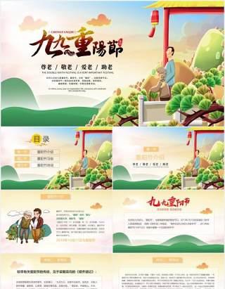 尊老爱老敬老中国传统节日九九重阳节关爱老人主题课件PPT模板