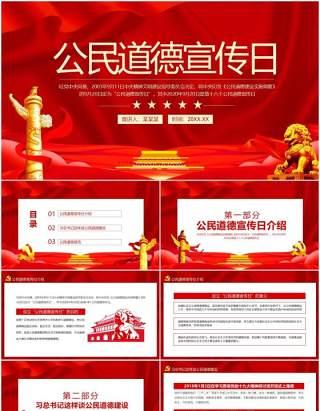 红色党政风公民道德宣传日动态课件PPT模板