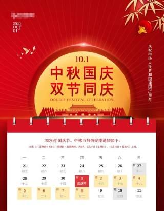 2020公司中秋节企业国庆双节放假通知海报PSD模板设计17