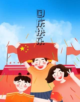 卡通手绘国庆节十月一日节日插画海报素材PSD竖版2