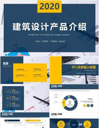 黄蓝色商务建筑企业设计产品介绍宣传PPT模板