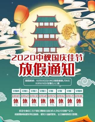 2020公司中秋节企业国庆双节放假通知海报PSD模板设计28