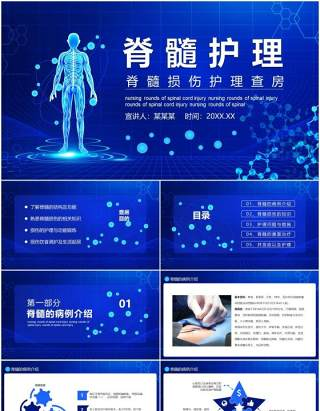 蓝色医院医生脊髓损伤护理查房病例介绍培训知识课件PPT模板