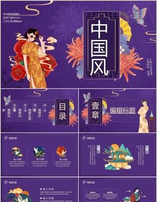 紫色国潮中国风工作汇报总结计划通用PPT模板