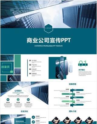 绿色简约商务商业年报公司宣传PPT模板