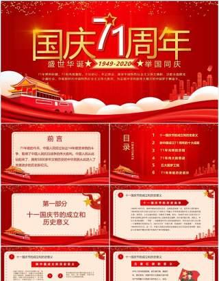 红色党政风庆祝中华人民共和国成立71周年国庆党建PPT模板